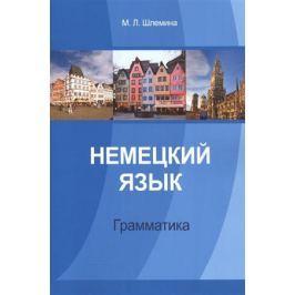 Шлемина М. Немецкий язык. Грамматика