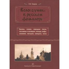Уваров Н. Вологодчина в русском фольклоре