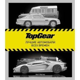Мастер М. TopGear. Лучшие автомобили всех времен