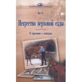 Вуд П. Искусство верховой езды: В гармонии с лошадью