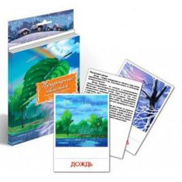 Природные явления. Дидактические карточки для ознакомления с окружающим миром