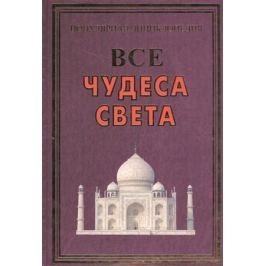 Крючков А., Шанина С., Гаврилова А. Все чудеса света