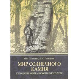 Голицын М., Голицын А. Мир солнечного камня. Сегодня и завтра ископаемого угля