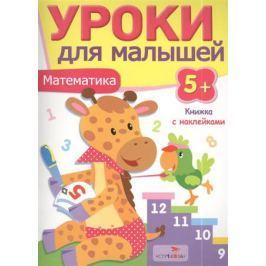 Попова И, Математика. Книжка с наклейками
