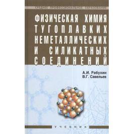 Рабухин А. Физическая химия тугоплавких неметаллических и силикатных соединений