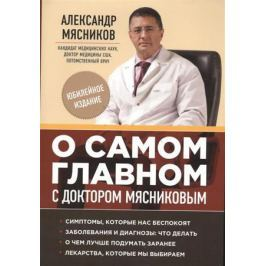 Мясников А. О самом главном с доктором Мясниковым