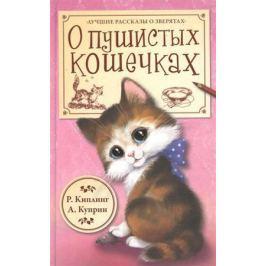Киплинг Р., Куприн А. О пушистых кошечках