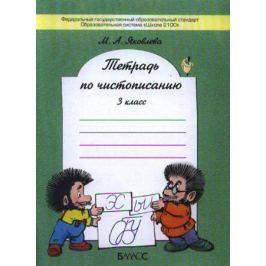 Яковлева М. Тетрадь по чистописанию. 3 класс