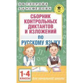 Узорова О., Нефедова Е. Сборник контрольных диктантов и изложений по русскому языку. 1-4 классы