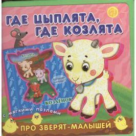 Медведева А. (худ.) Где цыплята, где козлята