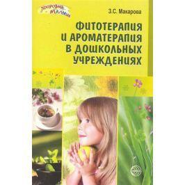 Макарова З. Фитотерапия и ароматерапия в дошкольных учреждениях