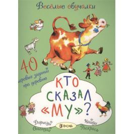 Романова Т. Кто сказал
