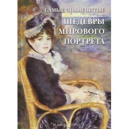 Калмыкова В. Самые знаменитые шедевры мирового портрета