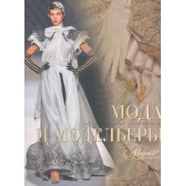 Шинкарук М., Евсеева Т., Лесняк О. (ред). Мода и модельеры
