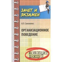 Симоненко И. Организационное поведение. Конспект лекций