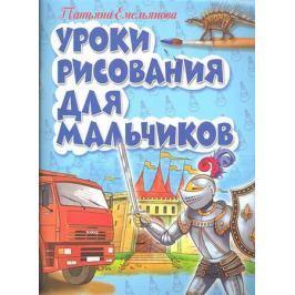 Емельянова Т. Уроки рисования для мальчиков