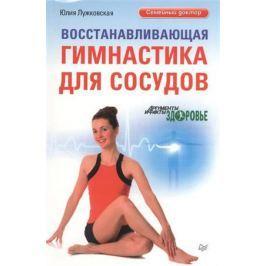 Лужковская Ю. Восстанавливающая гимнастика для сосудов