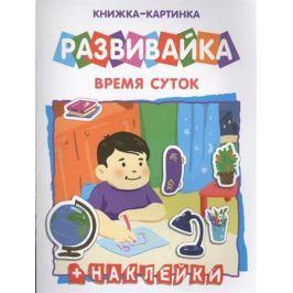 Арефьев М. (худ.) Время суток. Книжка-картинка