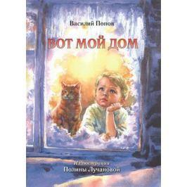 Попов В. Вот мой дом. Книга для чтения в кругу семьи
