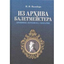 Вальберх И. Из архива балетмейстера