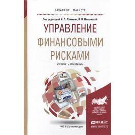 Хоминич И., Пещанская И. (ред.) Управление финансовыми рисками. Учебник и практикум для бакалавриата и магистратуры