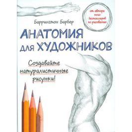 Барбер Б. Анатомия для художников. Создавайте натуралистичные рисунки!