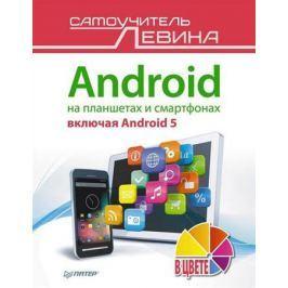 Левин А. Android на планшетах и смартфонах включая Android 5. Самоучитель Левина в цвете