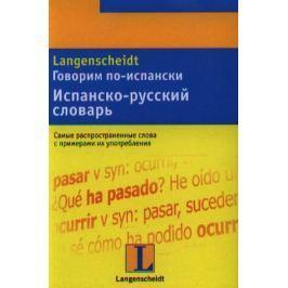Руиц Е. (сост.) Говорим по-испански Испанско-русский словарь