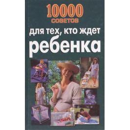 Конева Л. 10000 советов для тех кто ждет ребенка