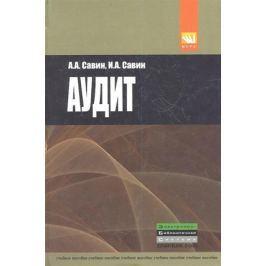 Савин А., Савин И. Аудит. Учебное пособие