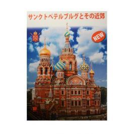 Санкт-Петербург и пригороды. Альбом на японском языке (+ карта Санкт-Петербурга)