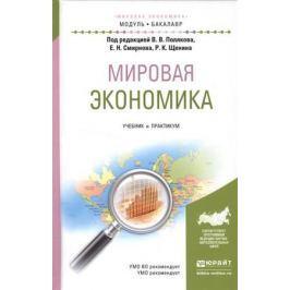 Поляков В., Смирнов Е., Щенин Р. Мировая экономика. Учебник и практикум