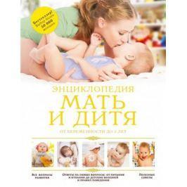 Дюкова Е. (ред.) Мать и дитя: от беременности до 3 лет: Энциклопедия