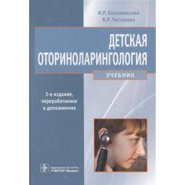 Богомильский М., Чистякова В. Детская оториноларингология. Учебник