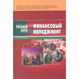Чараева М. Финансовый менеджмент Учеб. пос.