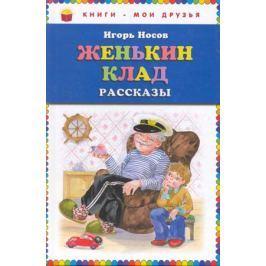 Носов Н. Женькин клад