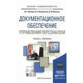 Абуладзе Д., Выпряжкина И., Маслова В. Документационное обеспечение управления персоналом. Учебник и практикум для академического бакалавриата
