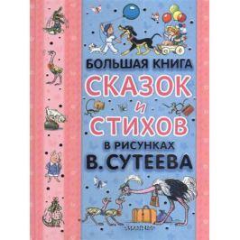Николаева А. (ред.) Большая книга сказок и стихов в рисунках В. Сутеева