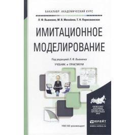 Вьюненко Л., Михайлов М., Первозванская Т. Имитационное моделирование. Учебник и практикум для академического бакалавриата