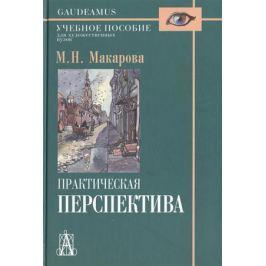 Макарова М. Практическая перспектива. Учебное пособие для художественных вузов