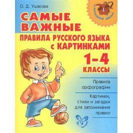 Ушакова О. Самые важные правила рус. яз. с картинками 1-4 кл