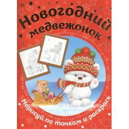 Талалаева Е. (ред.) Новогодний медвежонок. Нарисуй по точкам и раскрась