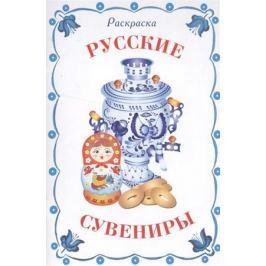 Морковкина Т., Куранова Е., Шабалина В. И др. (худ.) Русские сувениры. Раскраска