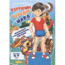 Костюмы народов мира. Знакомимся с национальной одеждой. Для детей 4-7 лет