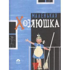 Капутикян С., Могилевская С., Мунц Н. Маленькая хозяюшка