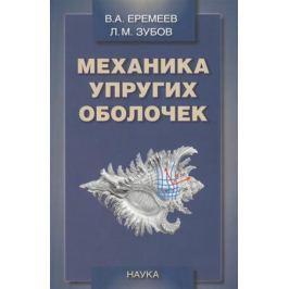Еремеев В., Зубов Л. Механика упругих оболочек