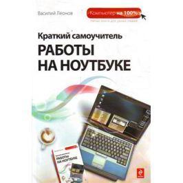 Леонов В. Краткий самоучитель работы на ноутбуке