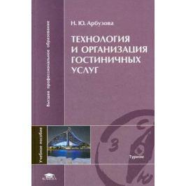 Арбузова Н. Технология и организация гостиничных услуг Учеб. пос.