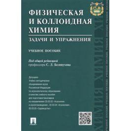 Белопухов С. (ред.) Физическая и коллоидная химия. Задачи и упражнения