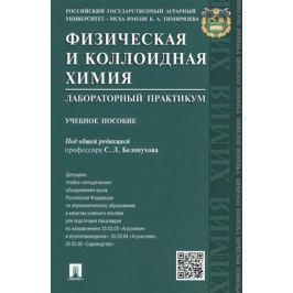 Белопухов С. (ред.) Физическая и коллоидная химия. Лабораторный практикум